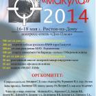МАКУЛА-2014. Программа 1 стр. Информационный партнер www.organum-visus.com