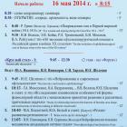 МАКУЛА-2014. Программа 2 стр. Информационный партнер www.organum-visus.com