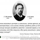 Чехов Антон Павлович, родился 17 (29) января 1860 года в Таганроге. Новости портала Орган зрения organum-visus.ru