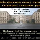Профессор Астахов Юрий Сергеевич (г. Санкт-Петербург, Россия) доклад на РООФ-2014 (AROF-2014): Медикаментозное лечение глаукомы: ближайшее и отдаленное будущее.