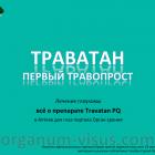 Glaucoma treatment. Всё о препарате Travatan PQ (Алкон). Аптека для глаз офтальмологического портала Орган зрения organum-visus.ru