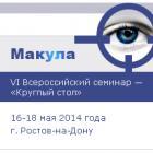 МАКУЛА-2014. Информационный партнер www.organum-visus.com
