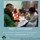 Бюллетень «Аккомодация №3», 2017. Новости офтальмологии портала Орган зрения organum-visus.ru