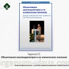 News accommodation of the eye. Портал Орган зрения organum-visus.com