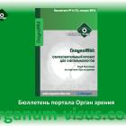 Bulletin Glaucoma. Клуб знатоково офтальмологии на портале Орган зрения www.organum-visus.com, №6 (11), 2016 год.