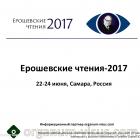 Ерошевские чтения-2017, 22-24 июня, Самара, Россия! Информационный партнер портал Орган зрения organum-visus.com