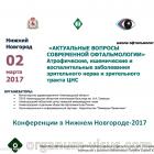 Школа офтальмологов в Нижнем Новгороде 02 марта 2017 года! Новости портала Орган зрения organum-visus.ru