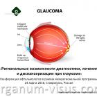 Glaucoma. Новости офтальмологии портала Орган зрения www.organum-visus.com