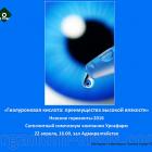 Dry Eye News. Гиалуроновая кислота: преимущества высокой вязкости. 22 апреля 2016г. в 16.00 Зал «Адмиралтейство» в рамках IV научной конференции офтальмологов с международным участием Neva Horizons 2016. Информационный партнер organum-visus.com