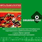 Information partnership. Офтальмологическое отделение Санкт-Петербургского территориального диабетологического центра и портал Орган зрения organum-visus.com стали информационными партнерами.