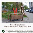 Офтальмология Новосибирска! План конференций в 2017 году. Портал Орган зрения organum-visus.ru
