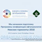 Невские горизонты-2018 (Neva Horizons-2018). Информационный партнер портал Орган зрения organum-visus.com