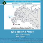 День зрения в России! Информационный партнер портал Орган зрения organum-visus.com