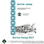 Восток-Запад-2017, офтальмологическая конференция, Уфа, Россия! Портал Орган зрения organum-visus.ru