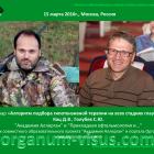 Glaucoma News. Вебинар: Алгоритм подбора гипотензивной терапии на всех стадиях глаукомы: video. Портал Орган зрения organum-visus.com