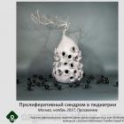 Proliferative syndrome in pediatrics-2017. Новости офтальмологии портала Орган зрения organum-visus.ru