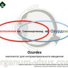News retinal disease. Озурдекс, Ozurdex в лечении окклюзии вен сетчатки. Новости офтальмологии портала Орган зрения organum-visus.ru