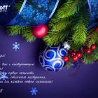 С наступающим Новым 2014 Годом! Поздравления компании Stormoff!