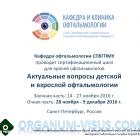 Studies of Ophthalmology. Сертификационный цикл на первой в России кафедре детской офтальмологии! Портал Орган зрения organum-visus.ru