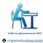 Учеба по офтальмологии и оптометрии! Смотри расписание циклов в 2017 году! Портал Орган зрения organum-visus.ru