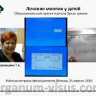 Treatment of myopia. ПЕИФОКАЛ. Образовательный проект портала Орган зрения organum-visus.com