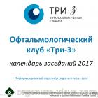 Офтальмологический клуб «Три-З»: календарь заседаний 2017 года! Информационный партнер organum-visus.ru