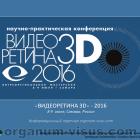 Ophthalmic Conference. Видеоретина 3D-2016 в Самаре, Россия. Информационный партнер портал Орган зрения organum-visus.ru