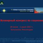 Glaucoma News - Новости Глаукомы. World Glaucoma Congress-2017! Портал Орган зрения organum-visus.ru