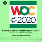 WOC2020: World Ophthalmology Congress! Новости офтальмологии портала Орган зрения organum-visus.com