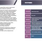 Программа конференции 04.09.2012г.