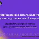 """Nutrition Eye. Образовательный проект портала Орган зрения www.organum-visus.com """"Нутрицевтики в офтальмологии: аргументы доказательной медицины"""" (Москва, 2016г.)."""