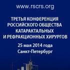 RSCRS-2014! Третья конференция Российского общества катарактальных и рефракционных хирургов. Информационный партнер www.organum-visus.com