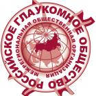 Российское Глаукомное Общество (РГО, RGS).
