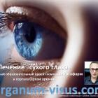 News school. Совместный образовательный проект компании Урсафарм и портала Орган зрения organum-visus.ru в Ставрополе, в октябре 2016г.