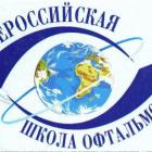 XII Всероссийская Школа офтальмолога, ВШО-2013 (Снегири, Россия).
