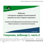 Glaucoma News. Вебинар: Алгоритм подбора гипотензивной терапии на всех стадиях глаукомы: video 1, part 2. Портал Орган зрения organum-visus.com