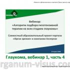 Glaucoma News. Вебинар: Алгоритм подбора гипотензивной терапии на всех стадиях глаукомы: video 1, part 4. Портал Орган зрения organum-visus.com