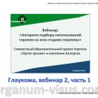 Glaucoma News. Вебинар: Алгоритм подбора гипотензивной терапии на всех стадиях глаукомы: video 2, part 1. Портал Орган зрения organum-visus.com