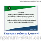 Glaucoma News. Вебинар: Алгоритм подбора гипотензивной терапии на всех стадиях глаукомы: video 2, part 4. Портал Орган зрения organum-visus.com