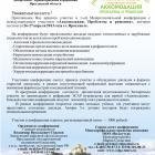 Аккомодация: проблемы и решения, г. Ярославль, Россия, 26-27 апреля 2013г.