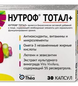 Нутроф Тотал +, Нутроф Тотал Плюс