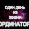 One day in the life of ophthalmology intern. Kazan, Russia. Видео канала organumvisus на YouTube.