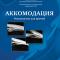 Аккомодация. Руководство для врачей. ЭСАР, SABAR, 2012 (Accomodation Guidelines for Doctors, 2012)