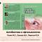 Поляк М.С., Околов И.Н., Пирогов Ю.И. Антибиотики в офтальмологии. Санкт-Петербург, 2015г. Библиотека офтальмологии портала Орган зрения www.organum-visus.com