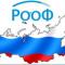 РООФ (AROF), Москва, Россия. Информационный партнер портал Орган зрения www.organum-visus.com