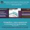 Diseases of eye surface. Ангидробиоз: новое направление в слезозаместительной терапии. Невские горизонты-2016. Информационный партнер портал Орган зрения organum-visus.com