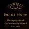 """Международный офтальмологический конгресс """"Белые ночи""""."""