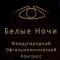 White Nights-2014: Ophthalmology Congress! Белые ночи-2014. Информационный партнер www.organum-visus.com