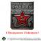 День защитника Отечества! Новости портала Орган зрения organum-visus.ru
