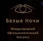"""""""Белые Ночи"""" Международный офтальмологический Конгресс, г. Санкт-Петербург, Россия."""